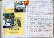 Ukraina-Turcja 2006 - Księga Wypraw 4s024